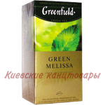 Чай зеленый Greenfield Green Melissa, 25 х 1.5 г.