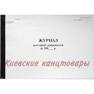 Журнал учета выданных доверенностей приказ ГТК... | ЗаконПрост!